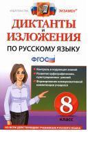 Диктанты и изложения по русскому языку, 8 класс, Демина М.В., Роговик Т.Н., 2014