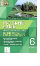 Русский язык, промежуточная аттестация, новые тесты в новом формате, 6-й класс, Сенина Н.А., 2014