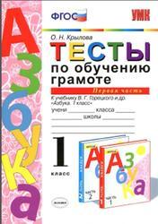 Тесты по обучению грамоте, 1 класс, Часть 1, Крылова О.Н., 2015