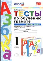 Тесты по обучению грамоте, 1 класс, Часть 2, Крылова О.Н., 2015