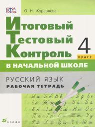 Итоговый тестовый контроль в начальной школе, русский язык, 4 класс, рабочая тетрадь, Журавлёва О.Н., 2014
