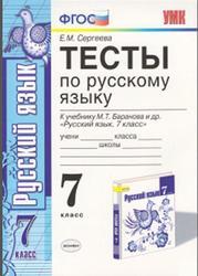 Тесты по русскому языку, 7 класс, Сергеева Е.М., 2013