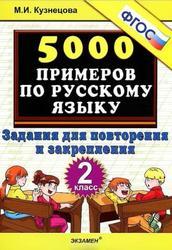 5000 примеров по русскому языку, Задания для повторения и закрепления, 2 класс, Кузнецова М.И., 2012