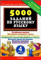 5000 примеров по русскому языку, 4 класс, Николаева Л.П., 2010