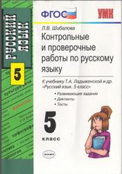 Контрольные и проверочные работы по русскому языку, 5 класс, Шибалова Л.В., 2013