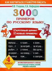3000 примеров по русскому языку, Крупный шрифт, Новые примеры, 4 класс, Узорова О.В., Нефедова Е.А., 2009