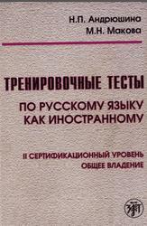 Тренировочные тесты по русскому языку как иностранному, 2 сертификационный уровень, Андрюшина Н.П., Макова М.Н., 2008