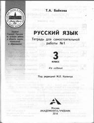 Русский язык, 3 класс, Тетрадь для самостоятельной работы №1, Байкова Т.А., 2014