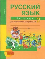 Русский язык, 3 класс, Тетрадь для самостоятельной работы №2, Байкова Т.А., 2014