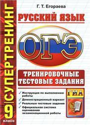 ОГЭ (ГИА-9) 2015, Русский язык, 9 класс, Тренировочные тестовые задания, Егораева Г.Т.
