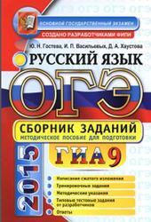 ОГЭ (ГИА-9), Русский язык, Сборник заданий, Гостева Ю.Н., Васильевых И.П., Хаустова Д.А., 2015
