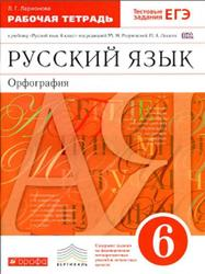 Гдз по русскому языку 6 класс тексты