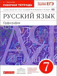 Русский язык, 7 класс, Рабочая тетрадь, Ларионова Л.Г., 2014