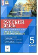 Русский язык, промежуточная аттестация, новые тесты в новом формате, 5-й класс, Сениной Н.А., 2014