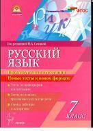Русский язык, промежуточная аттестация, новые тесты в новом формате, 7-й класс, учебно-методическое пособие, Сенина Н.А., 2014