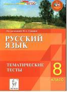 Русский язык, 8-й класс, тематические тесты, учебное пособие, Сенина Н.А., 2014