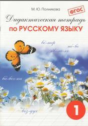 Диагностическая тетрадь по русскому языку, 1 класс, Полникова М.Ю., 2014