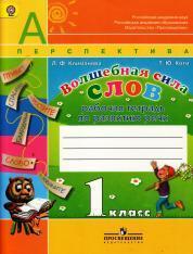 Волшебная сила слов, рабочая тетрадь по развитию речи, 1 класс, Климанова Л.Ф., Коти Т.Ю., 2012