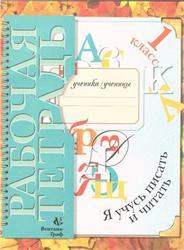 Я учусь писать и читать, 1 класс, Рабочая тетрадь, Кузнецова М.И., 2002