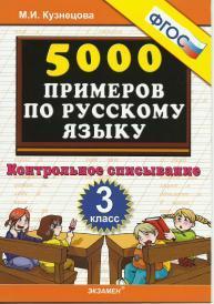 5000 примеров по русскому языку, контрольное списывание, 3 класс, Кузнецова М.И., 2014