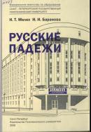 Русские падежи, сборник упражнений, Мелех Н.Т., Баранова И.И., 2005