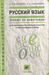 Русский язык, Тренинг по орфографии, Бабайцева В.В., Сальникова О.А., 2006