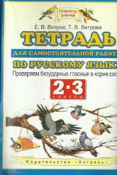 Тетрадь для самостоятельной работы по русскому языку, 2-3 класс, Ветров Е.В., Ветрова Т.В., 2012