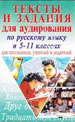 Тексты и задания для аудирования по русскому языку, 5-11 класс, Дьяченко Л.В., 2002