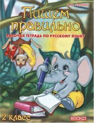 Пишем правильно, Рабочая тетрадь по русскому языку, 2 класс, Ляхова А.И., 2011
