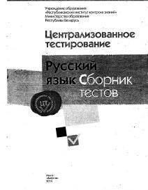 Централизованное тестирование, русский язык, сборник тестов, 2014