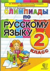 Олимпиады по русскому языку, 2 класс, Орг А.О., Белицкая Н.Г.
