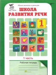 Школа развития речи, 1 класс, Рабочие тетради для детей 6-7 лет, Часть 1, Соколова Т.Н., 2013