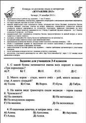 Журавлик-2013, Конкурс по русскому языку и литературе, 2013