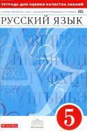 Тетрадь для оценки качества знаний по русскому языку, 5 класс, Львов В.В., 2014