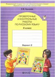 Проверочные и контрольные работы по русскому языку, 4 класс, Вариант 2, Бунеева Е.В., 2012