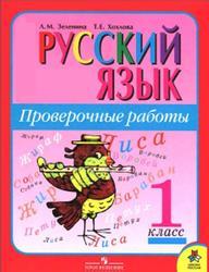 Русский язык, 1 класс, Проверочные работы, Зеленина Л.М., 2011