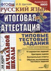 Русский язык, Итоговая аттестация за курс начальной школы, Типовые тестовые задания, Щеглова И.В., 2014