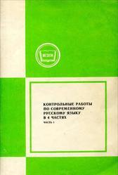 Контрольные работы по современному русскому языку, Часть 1, Андрейченко Л.И., Терехова Т.Г., 1986