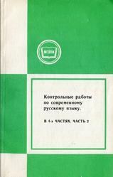 Контрольные работы по современному русскому языку, Часть 2, Андрейченко Л.И., Требуховская Л.В., 1986
