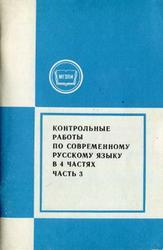 Контрольные работы по современному русскому языку, Часть 3, Требуховская Л.В., 1986