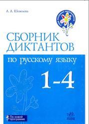 Сборник диктантов по русскому языку, 1-4 класс, Шевелева Л.А., 2007