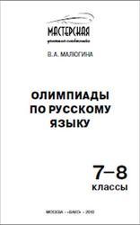 Олимпиады по русскому языку, 7-8 класс, Малюгина В.А., 2010