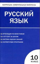 Контрольно-измерительные материалы, Русский язык, 10 класс, Егорова Н.В., 2011