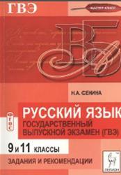 ГВЭ, Русский язык, 9 и 11 класс, Задания и рекомендации, Сенина Н.А., 2015