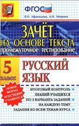 Русский язык, 5 класс, Зачёт на основе текста, Афанасьева В.Н., Майрина А.Н., 2014