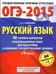 ОГЭ-2015, русский язык, 40 типовых вариантов экзаменационных работ для подготовки к основному государственному экзамену в 9 классе, Симакова Е