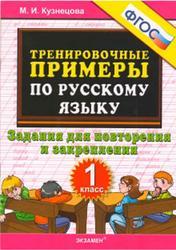 Тренировочные примеры по русскому языку, Задания для повторения и закрепления, 1 класс, Кузнецова М.И., 2014