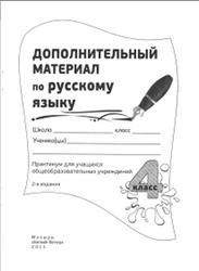 Дополнительный материал по русскому языку, 4 класс, Самонова А.А., 2011