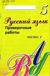 Русский язык, 5 класс, Часть 1, Проверочные работы, Коротченкова Л.В., 2014
