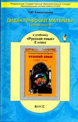 Русский язык, 2 класс, Дидактический материал, Упражнения, Комиссарова Л.Ю., 2011